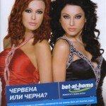 реклама на Bet-at-home