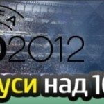 Евро 2012 с Offsidebet = 1000 лева бонуси