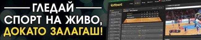 Гледай на живо, онлайн футбол