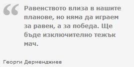 Дерменджиев, Цитат