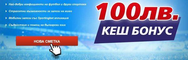 100 лева кеш от Sportingbet