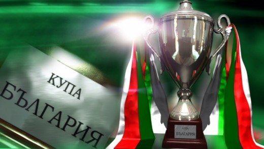 Купа на България - Футболни прогнози
