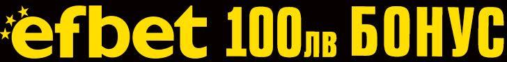 Efbet с бонус до 100 лева за България