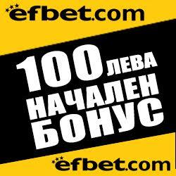 Free bet в букмейкъра Efbet