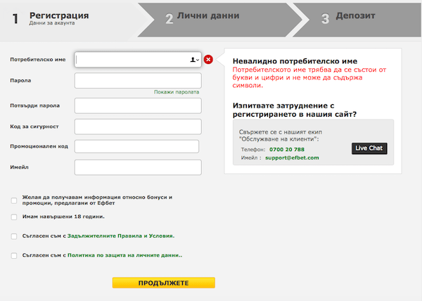 Ефбет регистрация екран две
