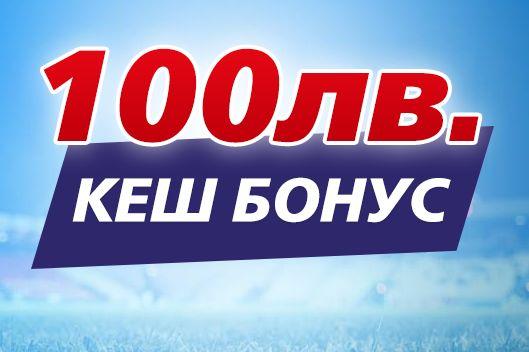 Кеш бонус от Sportingbet