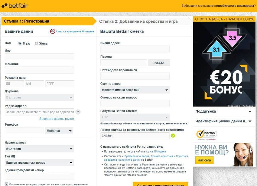 Betfair екран за регистрация