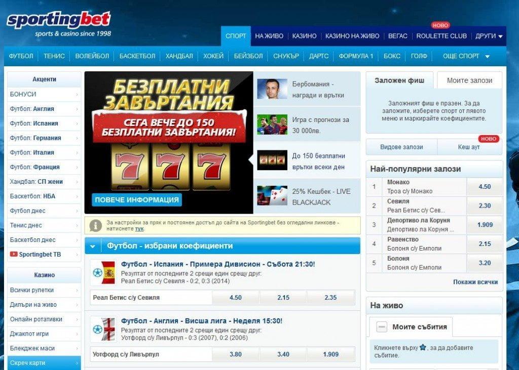 Заглавна страница на Sportingbet