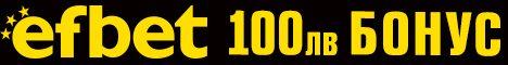 100 лева бонус от Efbet
