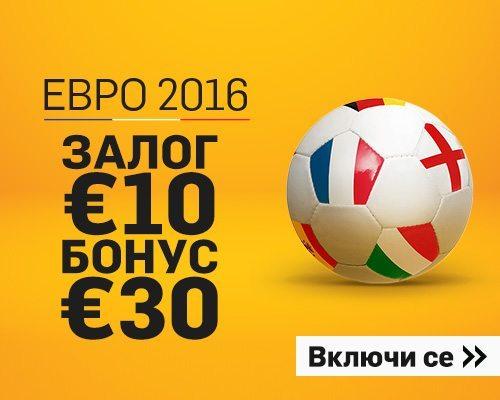 Betfair Evro 2016