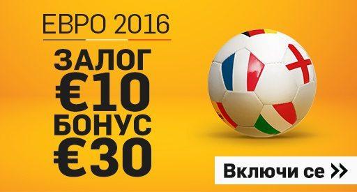 Betfair с оферта за Евро 2016 - залози