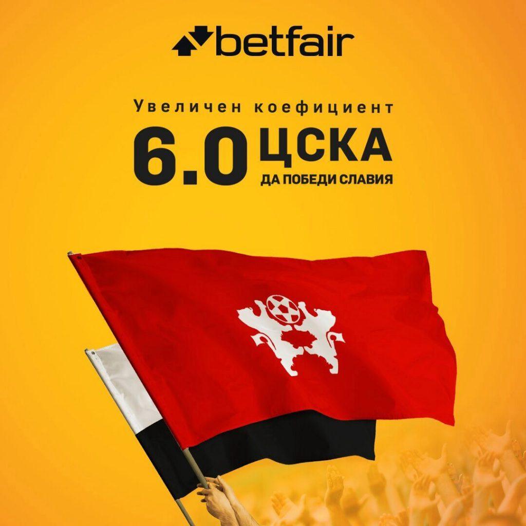 ЦСКА - Славия оферта от Бетфеър