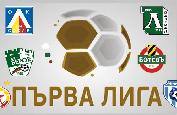 Футболни прогнози за първа професионална лига в България