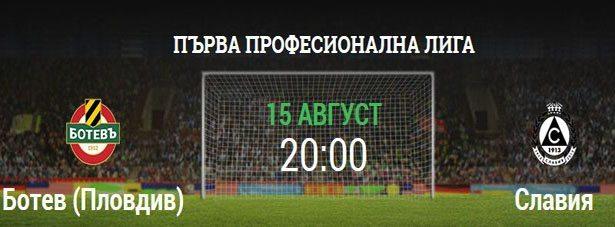 Гледай на живо Ботев Пловдив - Славия