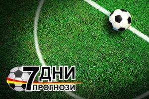 Индивидуални футболни прогнози от 7dniprognozi.com