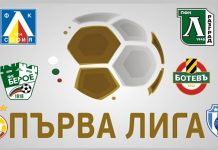 Прогнози от Първа професионална лига