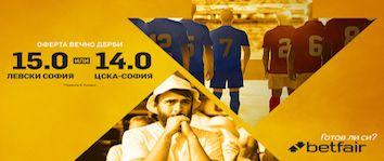 Левски или ЦСКА в Betfair