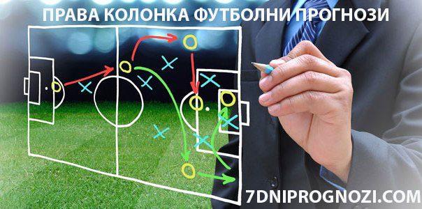 Футболни прогнози на живо с права колонка