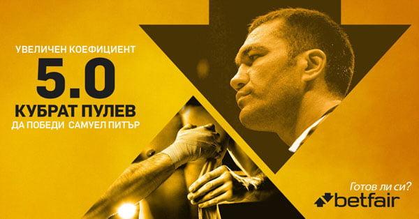 Онлайн бокс: Кубрат Пулев - Питър Самуел, на живо