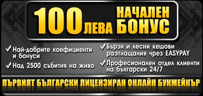 Efbet България - всеки може да печели - Efbet залози, Efbet кеш аут, Efbet казино, Efbet затвори залог