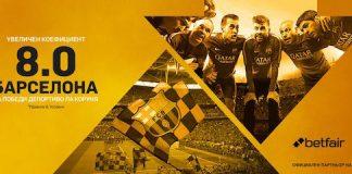 Барселона да победи Депортиво