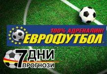 Еврофутбол прогнози от 7днипрогнози
