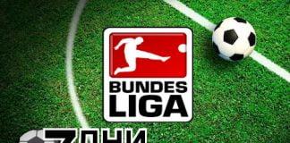 Комбо залог права колонка Футболни прогнози Бундеслига - Германия