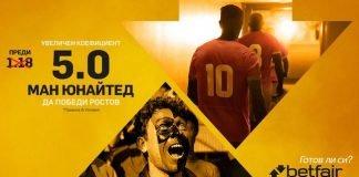 Манчесър Юнайтед - Ростов, Лига Европа реванш