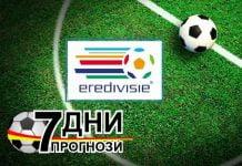 Футболни прогнози от Ередивизия - Холандия
