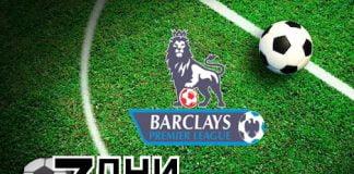 Футболни прогнози от Английската Висша Лига - Премиершип