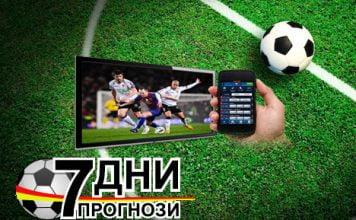 Най-добрите залози на футбол, прогнози и Еврофутбол мачове
