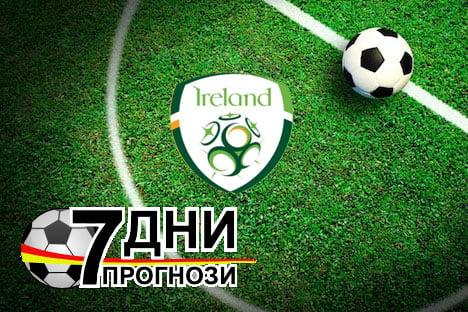 Футболни прогнози от Ирландската Висша Лига