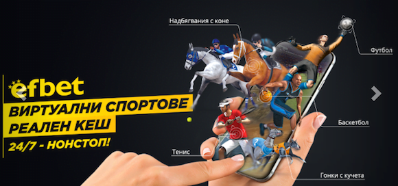 Залог на виртуални спортове в Efbet