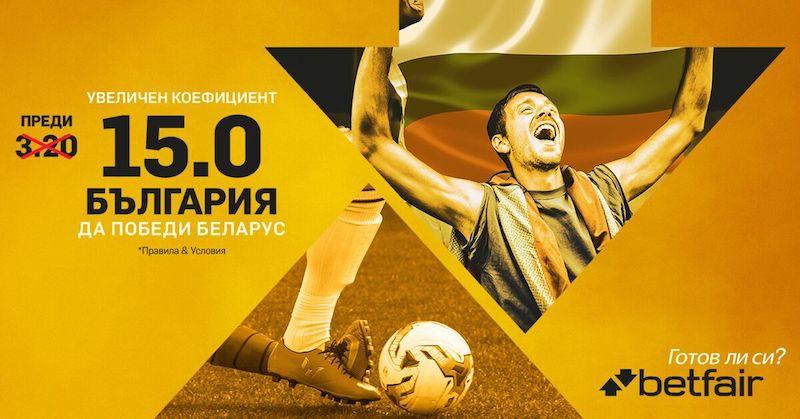 Беларус - България, квалификации Мондиал 2018