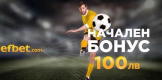 Efbet начален бонус 100 лева