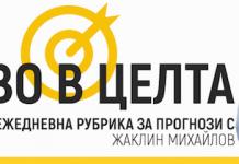 Право в целта с Жаклин Михайлов