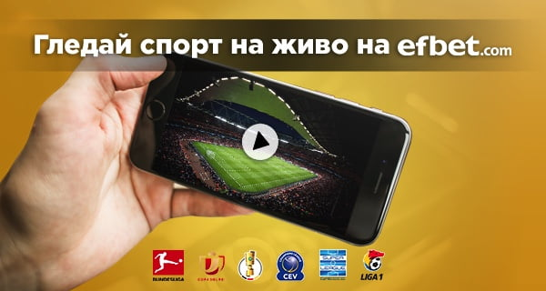онлайн футбол в Efbet