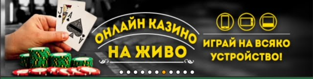Efbet mobile казино