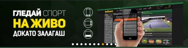 Гледай на живо от efbet mobile