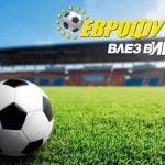 Еврофутбол прогнози и залози