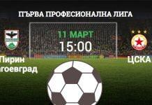 Пирин-ЦСКА на живо