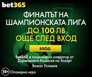 bet365 шампионска лига