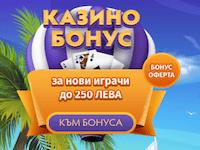 Казино бонус от 7777 Лотария България