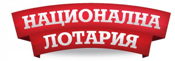Национална лотария 7777 България