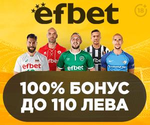 Футболни прогнози с бонус от Efbet