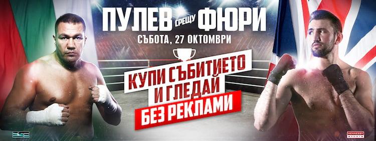 Купи събитието Кубрат Пулев - Фюри и гледай без реклами