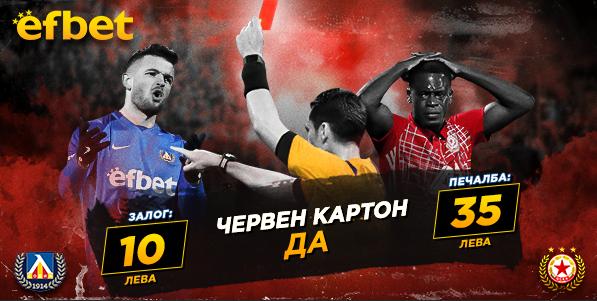 Гледай Левски и ЦСКА София онлайн