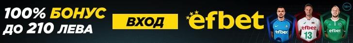 efbet с нов бонус до 200 лева