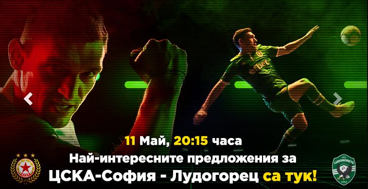 Онлайн ЦСКА - Лудогорец на Живо
