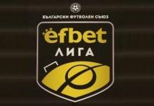 Прогнози от Efbet Лига
